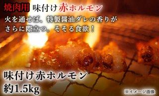 味付け赤ホルモン 約1.5kg 焼肉用(500g × 3個)