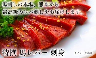 【熊本肥育】特撰 馬レバー 刺身用 150g
