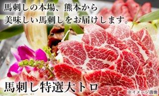 【熊本肥育】馬刺し特選大トロ 約100g <br>専用醤油1本(150ml)付き