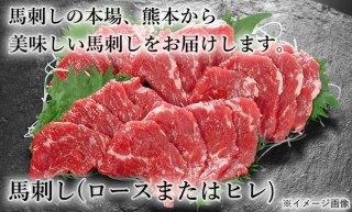 【熊本肥育】馬刺し(ロースまたはヒレ)500g<br>専用醤油1本(150ml)付き