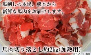 【熊本肥育】馬肉切り落とし約2kg(加熱用)