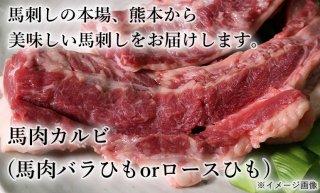 【熊本肥育】馬肉カルビ(馬肉バラひもorロースひも) 500g