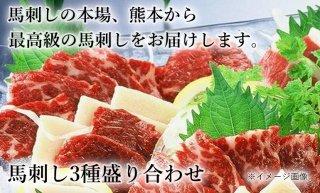 【熊本肥育】馬刺し3種盛り合わせ<br>(霜降り・たてがみ・赤身) 計350g