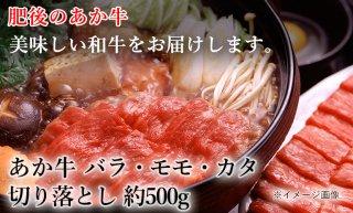 【熊本県産】あか牛 バラ・モモ・カタ切り落とし 約500g