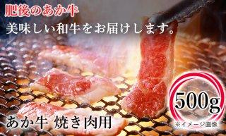 【熊本県産】あか牛 焼き肉用 500g