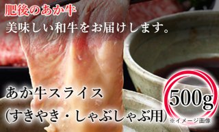 【熊本県産】あか牛スライス(すきやき・しゃぶしゃぶ用)500g
