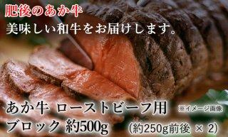 【熊本県産】あか牛ローストビーフ用ブロック 約500g<br> (約250g前後×2)