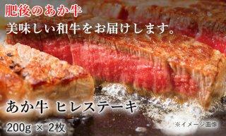 【熊本県産】あか牛ヒレステーキ 約200g×2枚