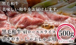 黒毛和牛 肩ローススライス(すきやき・しゃぶしゃぶ用)500g
