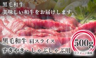 黒毛和牛 肩スライス(すきやき・しゃぶしゃぶ用)500g