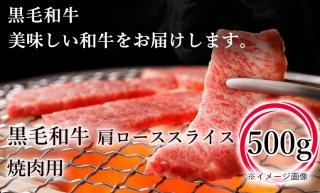 黒毛和牛 肩ローススライス(焼肉用)500g