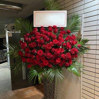 プレミアムローズ   大輪赤バラ  100本スタンド花6万