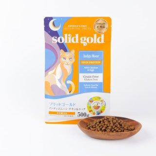 【子猫フードからの切り替えに最適!】ソリッドゴールド インディゴムーン500g