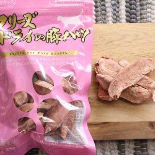 フリーズドライの豚ハツ(25g)