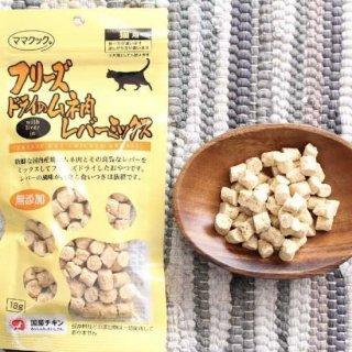 フリーズドライのムネ肉レバーミックス(20g)