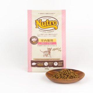ニュートロ ナチュラルチョイス 室内猫用 キトン チキン 子猫用500g