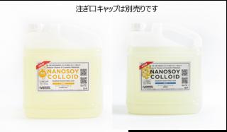 ナノソイコロイド 4Lセット(HOME&BASE)