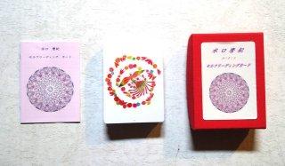 源の愛と光 セルフリーディングカード