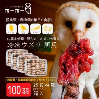 ウズラ100羽餌用 頭付き内臓未処理 オーガニック育ち【冷凍配送】