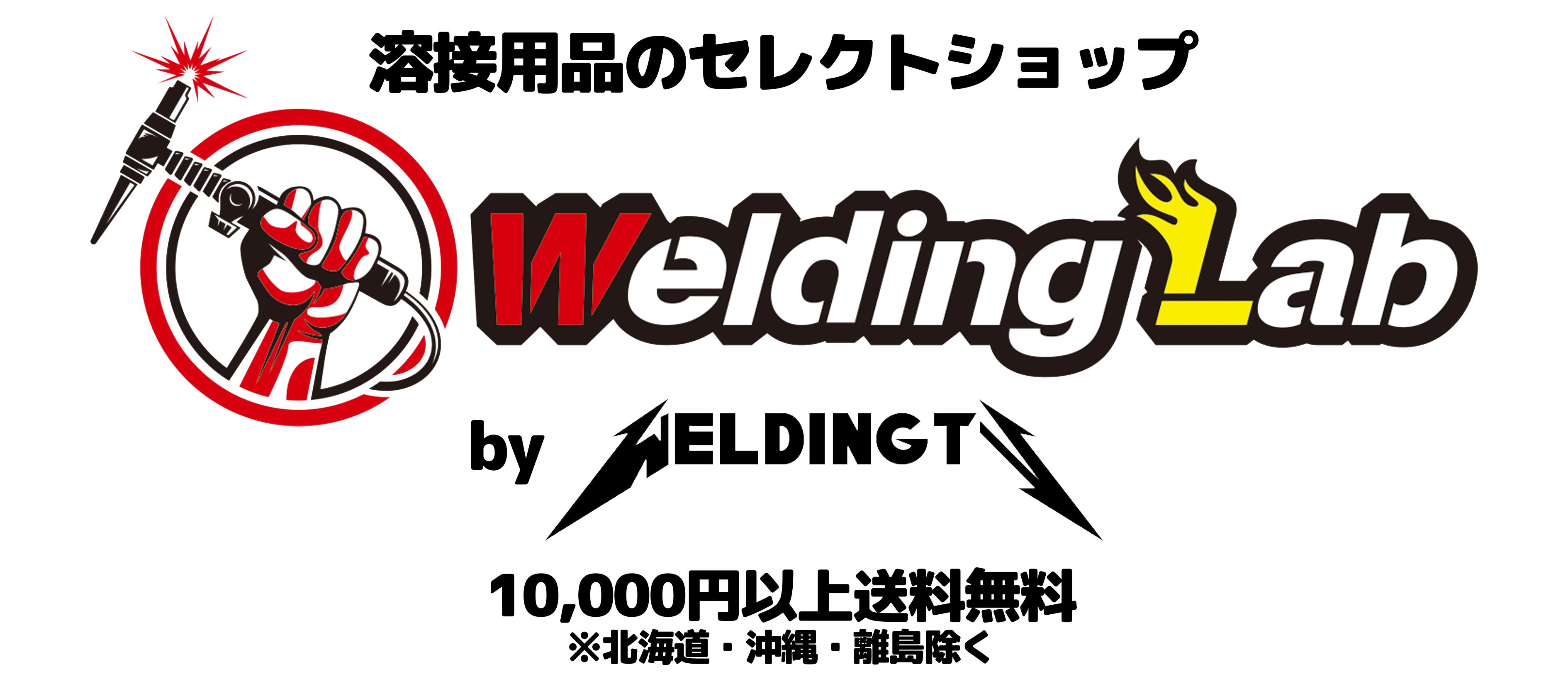 Welding Lab|溶接用品専門のセレクトショップ
