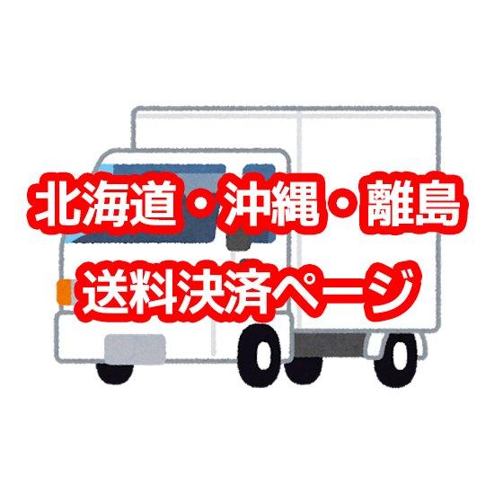 北海道・沖縄・離島追加送料