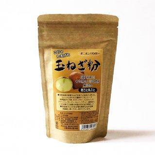 玉ねぎ粉 180g×1袋