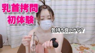 乳首拷問器具を使ってみました