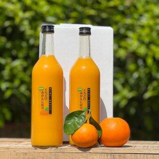 有田みかん農家の幸せ色のみかんジュース 900ml×2本セット