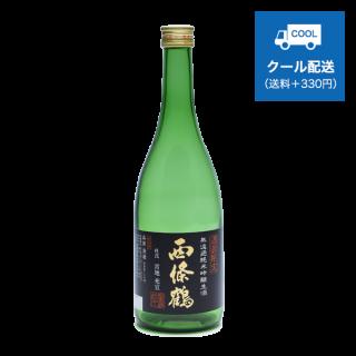 酒蔵限定酒・無濾過純米吟醸生酒