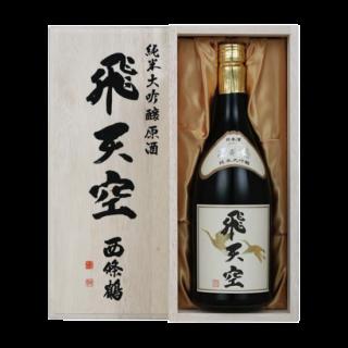 純米大吟醸原酒「飛天空」