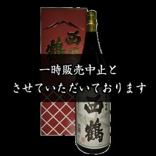 純米大吟醸「西鶴」1800ml