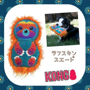 <img class='new_mark_img1' src='https://img.shop-pro.jp/img/new/icons15.gif' style='border:none;display:inline;margin:0px;padding:0px;width:auto;' />KONG ラフスキンスエード【なまけもの】---KONG RoughSkinz Suedez