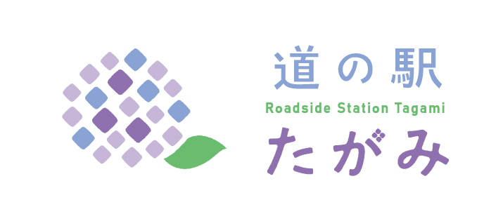 道の駅たがみ <やさしい道の駅 たがみ> 道の駅田上