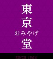 東京おみやげ堂オンラインショップ