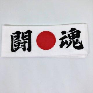 手ぬぐいハチマキ(闘魂)
