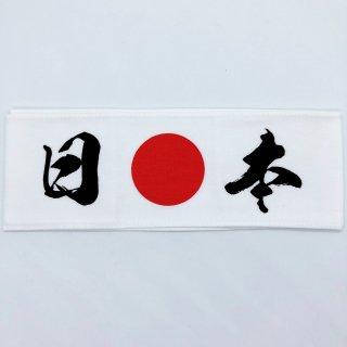 ハチマキ(日本)