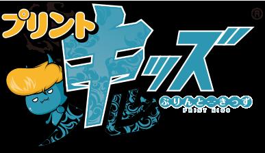 プリントキッズ 大判ポスター印刷専門店 A1サイズ980円〜