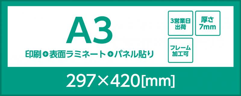 A3 スチレンボード7mm