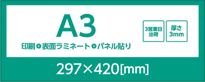 A3 アルミ複合板3mm