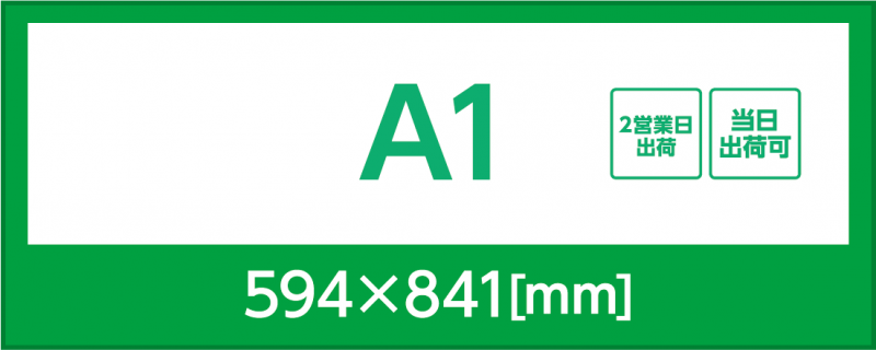 マット紙(A1)