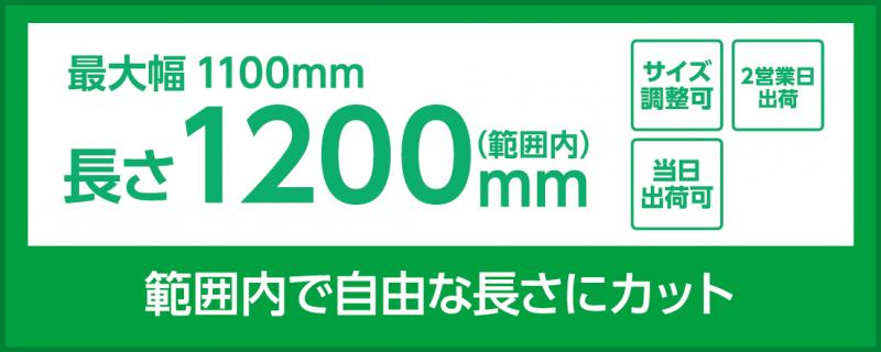 マット紙(1100×1200)