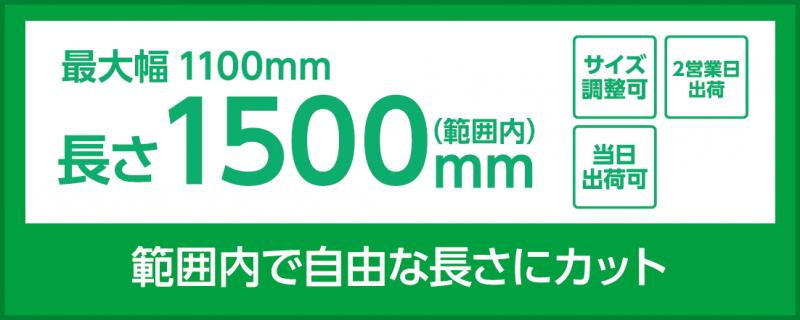 マット紙(1100×1500)