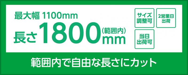 マット紙(1100×1800)