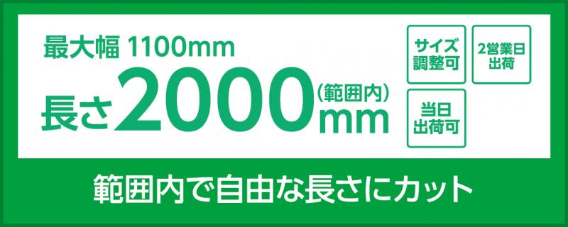 マット紙(1100×2000)