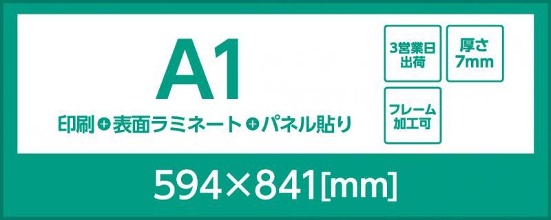 A1 スチレンボード7mm