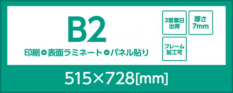 B2 スチレンボード7mm