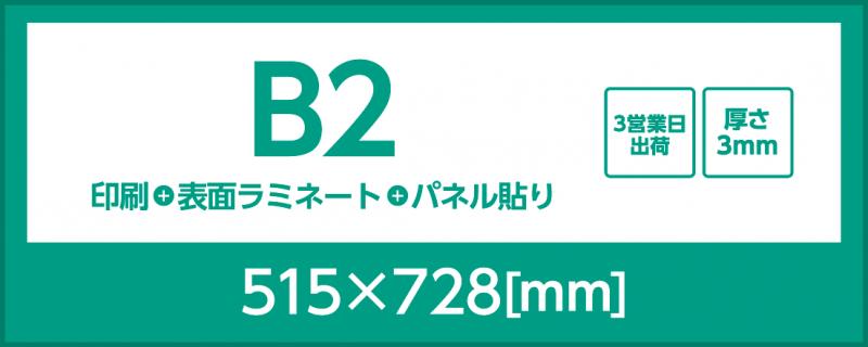 B2 アルミ複合板3mm