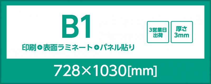B1 アルミ複合板3mm