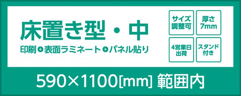 床置き型(中)