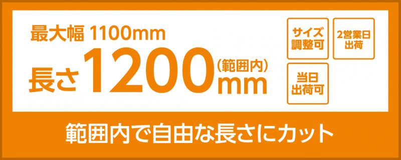 合成紙(長尺サイズ1100×1200)